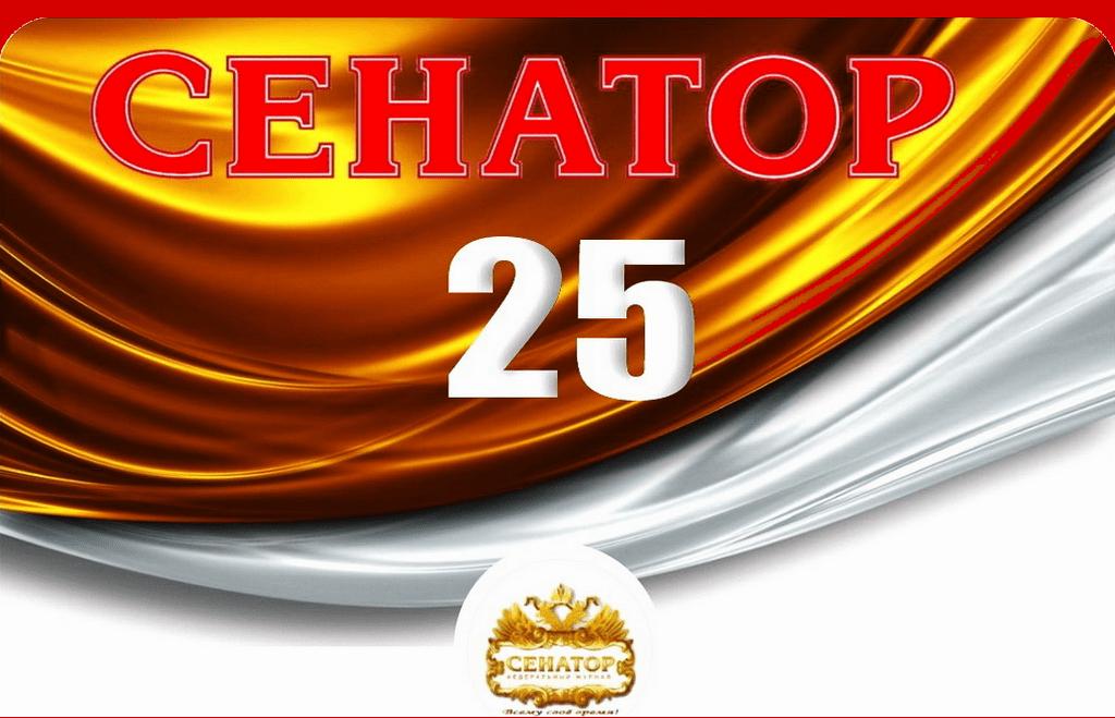 Senator-25: двадцатипятилетний юбилей журнала СЕНАТОР  — это самый юный и молодой СЕНАТОР в России!