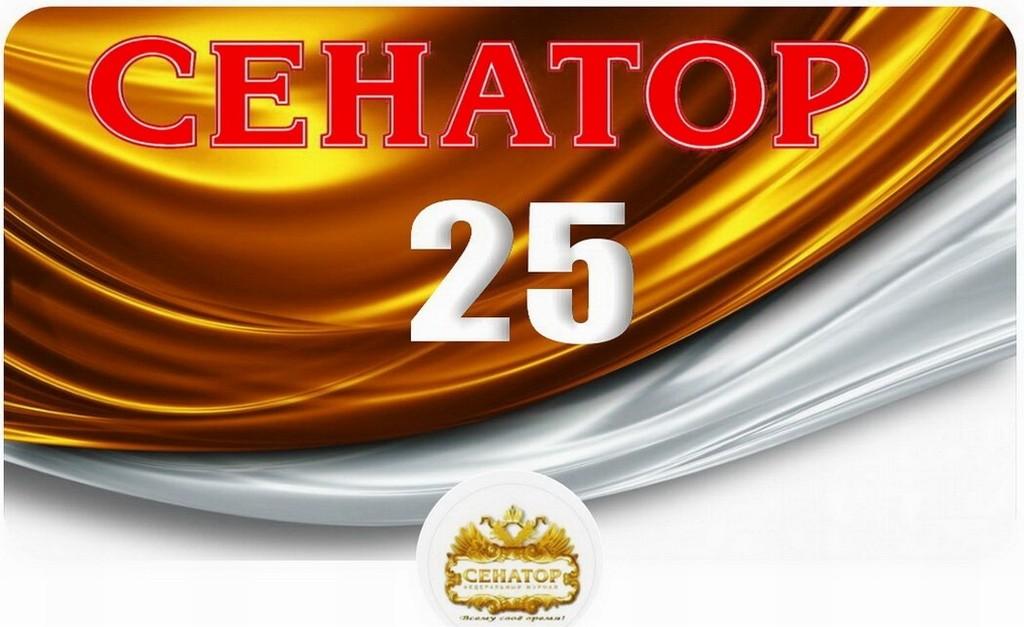 К 25-летию Международного журнала СЕНАТОР!