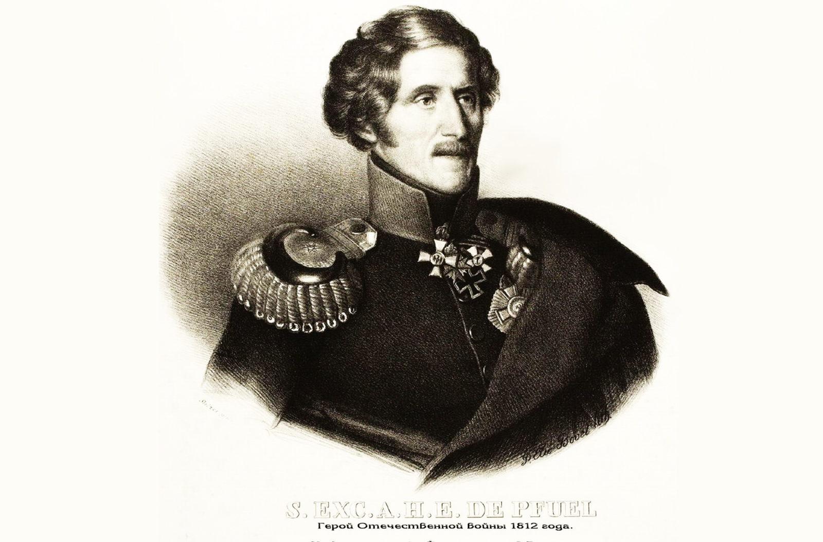 Карл Людвиг Август Фридрих фон Пфуль — прусский генерал, позже принятый на русскую службу. Автор знаменитого плана Отечественной войны 1812 года.
